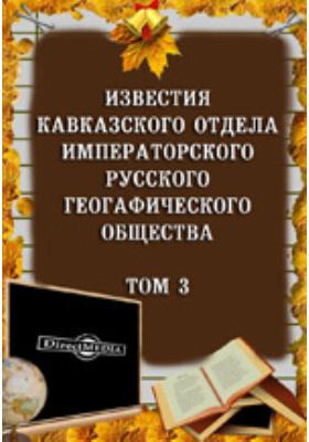 Известия Кавказского отдела Императорского Русского географического общества. 1875. Т. 3