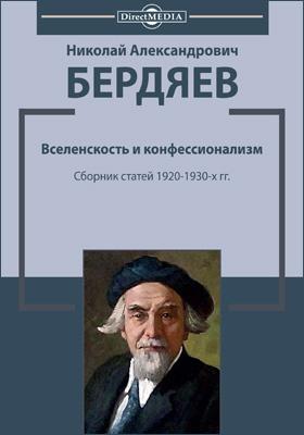 Вселенскость и конфессионализм : сборник статей 1920–1930-х гг