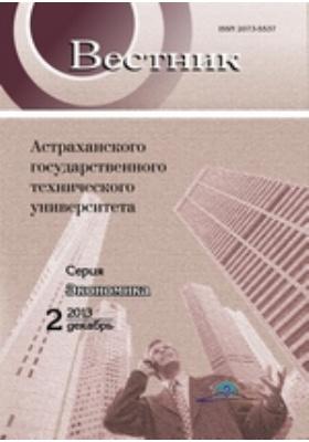 Вестник Астраханского Государственного Технического Университета. Серия: Экономика: журнал. 2013. № 2