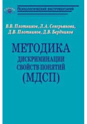 Методика дискриминации свойств понятий (МДСП): монография