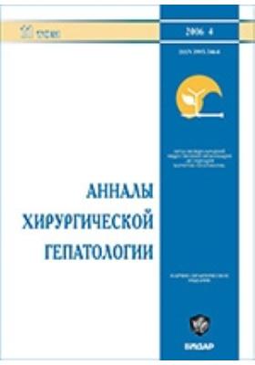 Анналы хирургической гепатологии: журнал. 2006. Том 11, № 4