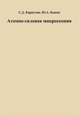 Атомно-силовая микроскопия: учебное пособие