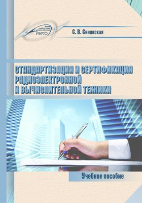 Стандартизация и сертификация радиоэлектронной и вычислительной техники: учебное пособие