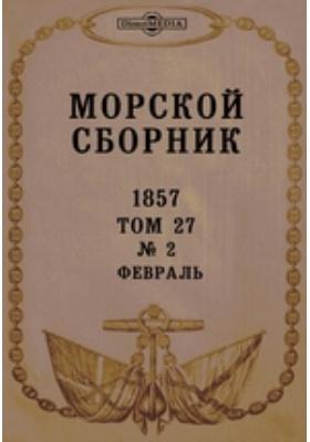 Морской сборник: журнал. 1857. Т. 27, № 2, Февраль