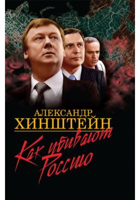 Как убивают Россию