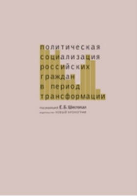 Политическая социализация российских граждан в период трансформации: монография