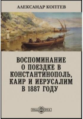 Воспоминание о поездке в Константинополь, Каир и Иерусалим в 1887 году