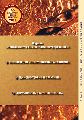 Менеджмент и Бизнес-Администрирование: журнал. 2017. № 3