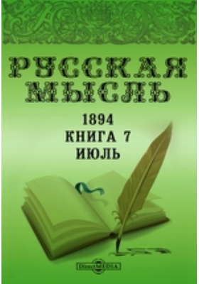 Русская мысль. 1894. Книга 7, Июль