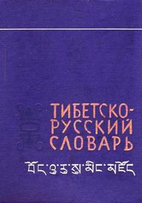 Краткий тибетско-русский словарь: словарь