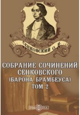 Собрание сочинений Сенковского (Барона Брамбеуса): художественная литература. Т. 2
