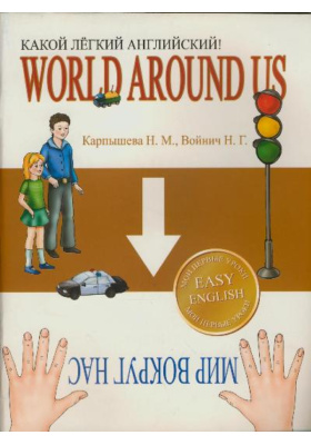 World around Us / Мир вокруг нас. Какой легкий английский!