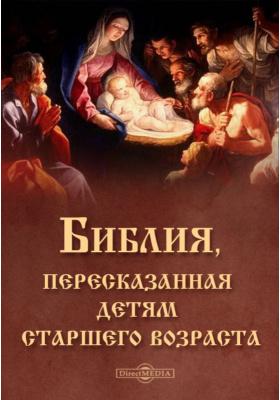 Библия, пересказанная детям старшего возраста: духовно-просветительское издание