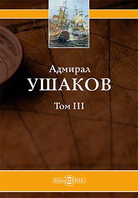 Адмирал Ушаков: монография. Т. 3
