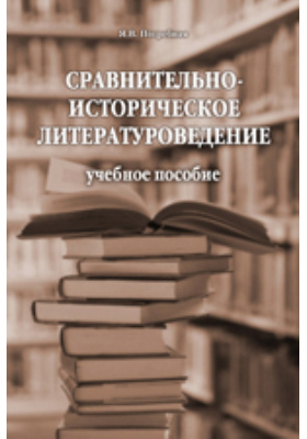 Сравнительно-историческое литературоведение: учебное пособие
