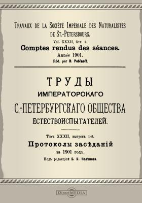 Труды Санкт-Петербургского Общества естествоиспытателей. Том 32, выпуск 1. Протоколы заседаний за 1901 г
