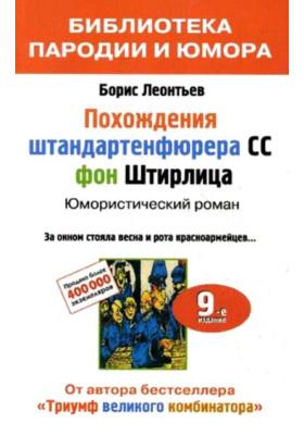 Похождения штандартенфюрера СС фон Штирлица : Юмористический роман. 9-е издание, дополненное и исправленное