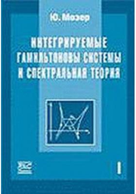 Интегрируемые гамильтоновы системы и спектральная теория