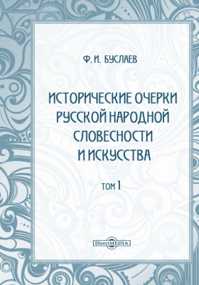 Исторические очерки русской народной словесности и искусства. Т. I. Народная поэзия