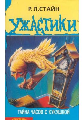 Тайна часов с кукушкой = The Cuckoo Clock of Doom : Триллер для детей