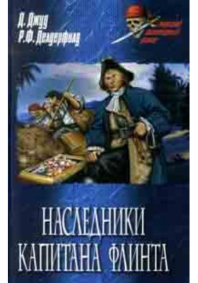 Наследники капитана Флинта : Романы