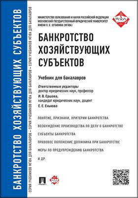 Банкротство хозяйствующих субъектов : учебник для бакалавров