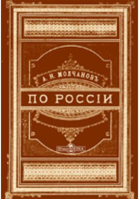 По России: научно-популярное издание