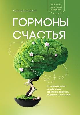 Гормоны счастья. Как приучить мозг вырабатывать серотонин, дофамин, эндорфин и окситоцин = Habits of a Happy Brain. Retrain Your Brain to Boost Your Serotonin, Dopamine, Oxytocin, and Endorphin Levels
