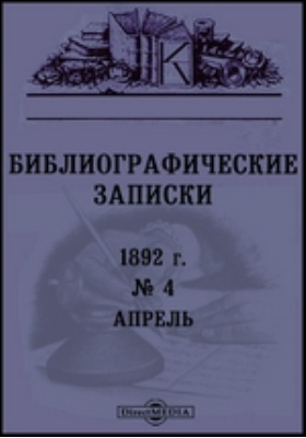 Библиографические записки: журнал. 1892. № 4, Апрель