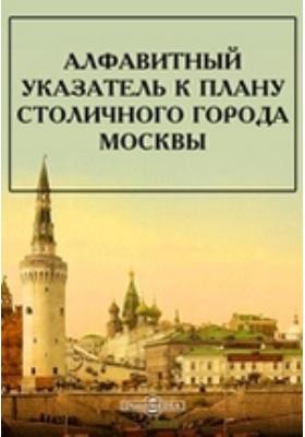 Алфавитный указатель к плану столичного города Москвы