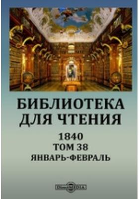 Библиотека для чтения: журнал. 1840. Т. 38, Январь-февраль