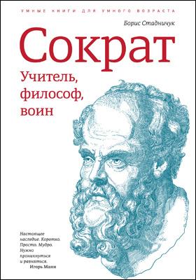 Сократ : учитель, философ, воин
