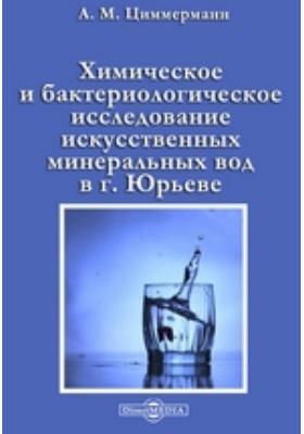 Химическое и бактериологическое исследование искусственных минеральных вод в г. Юрьеве