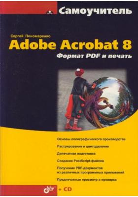 Самоучитель Adobe Acrobat 8. Формат PDF и печать (+ CD-ROM)