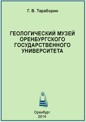Геологический музей Оренбургского государственного университета : Путеводитель по музею и его экспонатам: учебное пособие