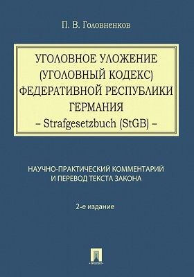 Уголовное уложение (Уголовный кодекс) Федеративной Республики Германия = Strafgesetzbuch (StGB) : Научно-практический комментарий и перевод текста закона