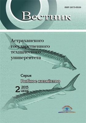Вестник Астраханского государственного технического университета. Серия: Рыбное хозяйство: научный журнал. 2015. № 2