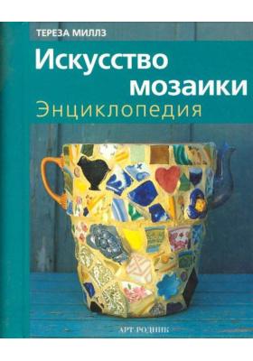 Искусство мозаики = The Mosaic Artist's Sourcebook : Энциклопедия