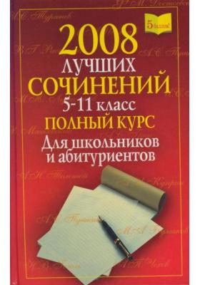 2008 лучших школьных сочинений. 5-11 класс. Полный курс : Для школьников и абитуриентов