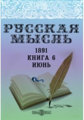 Русская мысль: журнал. 1891. Книга 6, Июнь