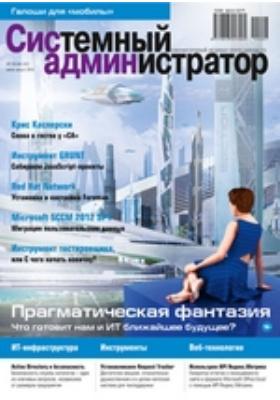 Системный администратор. 2014. № 7/8(140/141)