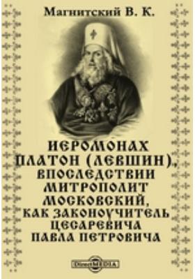 Иеромонах Платон (Левшин), впоследствии митрополит Московский, как законоучитель цесаревича Павла Петровича