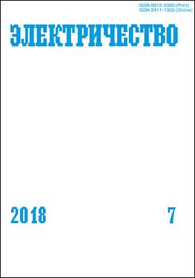 Электричество: журнал. 2018. № 7