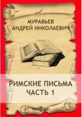 Римские письма, Ч. 1
