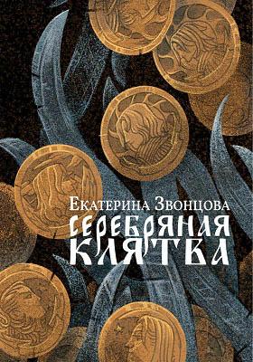 Серебряная клятва: художественная литература