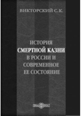 История смертной казни в России и современное её состояние