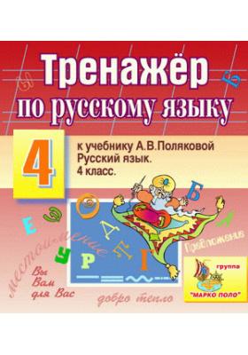 Интерактивный тренажер по русскому языку для 4-го класса к учебнику А.В. Поляковой