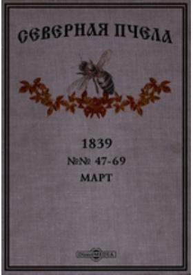 Северная пчела: журнал. 1839. №№ 47-69, Март