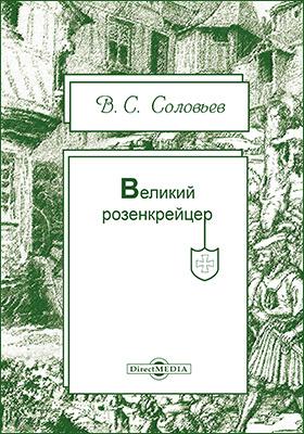 Великий розенкрейцер: художественная литература