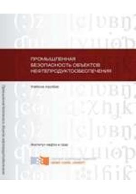 Промышленная безопасность объектов нефтепродуктообеспечения: учебное пособие